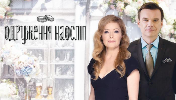 «Два тошнотика, она старая д * ра, а он …»: Герои шоу «Женитьба вслепую» разозлили украинцев