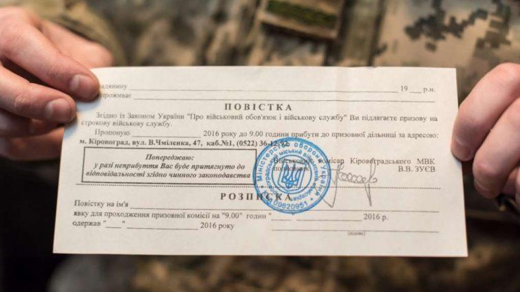 «Оштрафовали на 850 гривен…»: Кого из украинцев будут штрафовать за отказ передать повестку призывнику