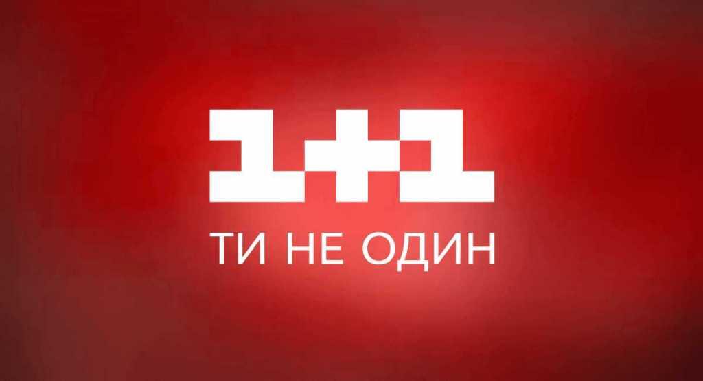 «1+1 еще раз поиздевался над …»: Сотрудники известного телеканала снова разозлили украинцев