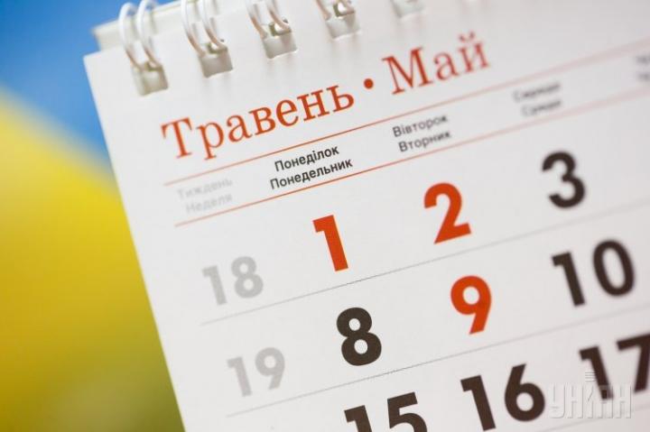 Дали дополнительные выходные: Как украинцы будут отдыхать в мае