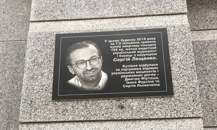 «В этом доме …»: Скандальную квартиру Сергея Лещенко украсила издевательская табличка
