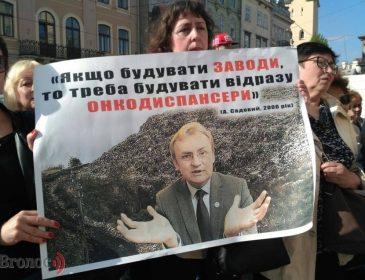 Пикет под Ратушей: Львовяне протестуют против строительства мусороперерабатывающего завода