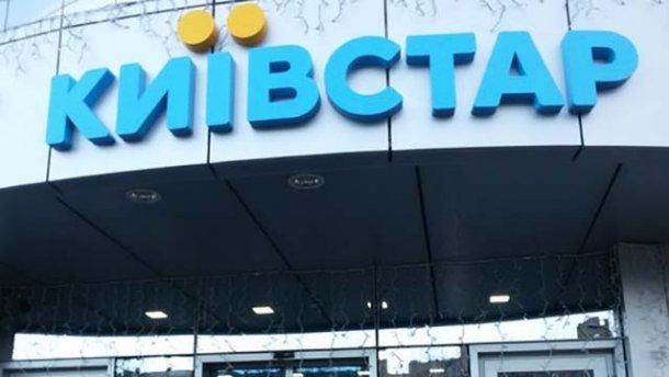 Украинцы возмущены: «Киевстар» ошеломил новым ценам — прейскурант