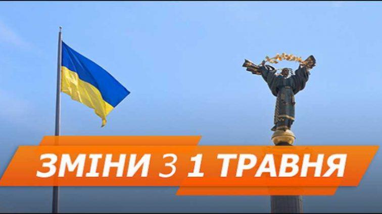 Зарплаты и пенсии, право на льготы и не только: Что изменится для украинцев с 1 мая