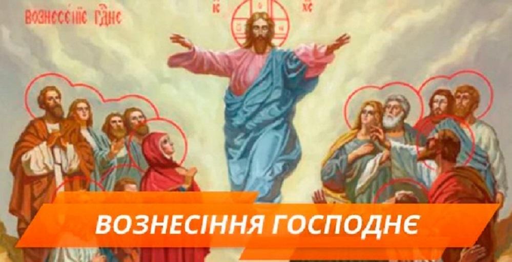 Вознесение Господне 2018: Что категорически нельзя делать в этот день, и куда необходимо сходить украинцам