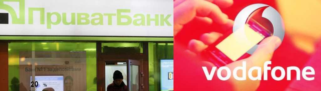 Между ПриватБанком и Vodafone произошел громкий конфликт: Как от этого могут пострадать простые украинцы, клиенты