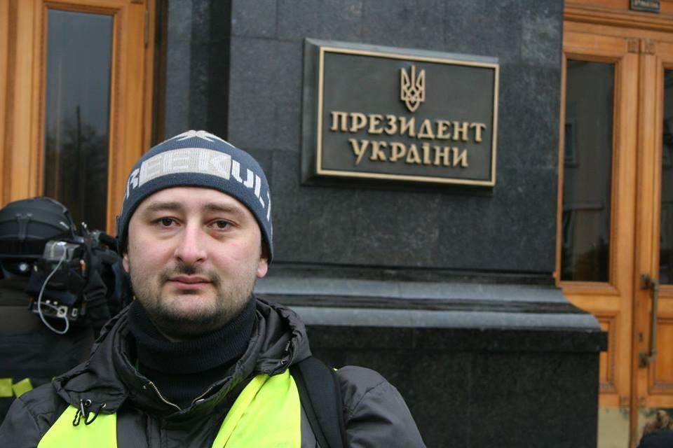 «Пока жена была в ванной»: Известного журналиста Бабченко расстреляли в собственном доме