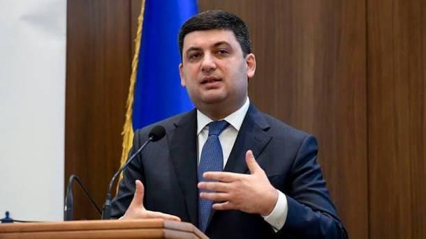 «Инвестиции и зарплаты в 10 тыс. гривен»: Гройсман рассказал, как будут жить украинцы уже до конца этого года