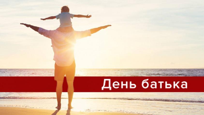 Сегодня Украина отмечает День отца: Какие существуют традиции, и что нужно знать