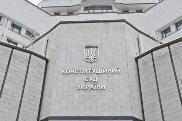 Конституционный суд вынес решение, по депутатской неприкосновенности