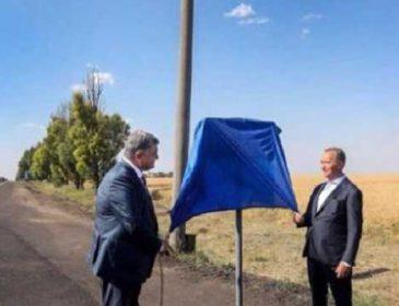 «Вот такой он, наш президент»: В Сети смеются над тем, как Порошенко открыл дорожный знак