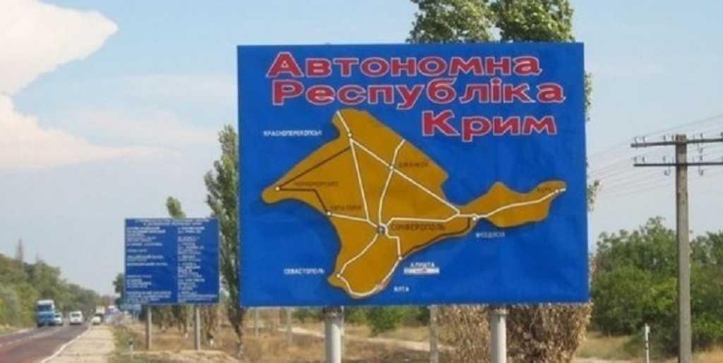 Крым хотят переименовать: Каким может стать новое название