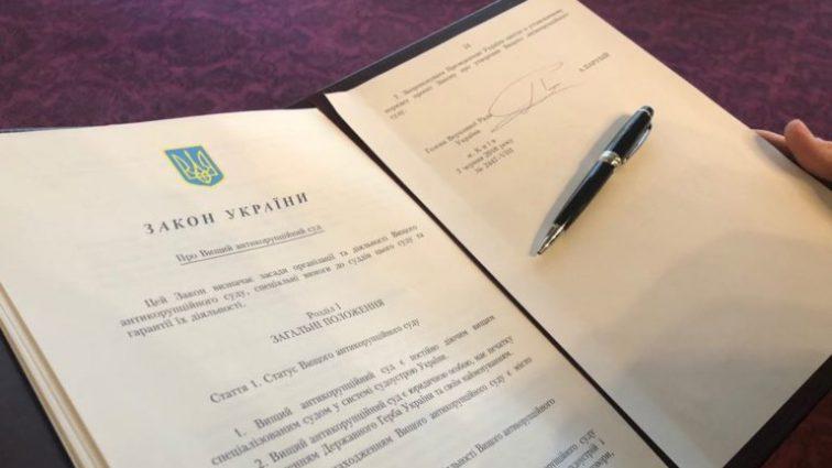 Закон об Антикоррупционном суде вступил в силу: Что изменится для украинцев