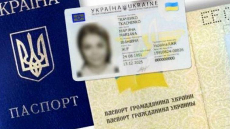 Изменение названий некоторых областей: какие документы украинцам придется менять и при каких условиях
