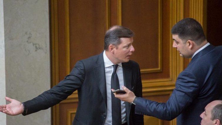 «Страна, где безнаказанно грабят людей»: Ляшко сорвался на Гройсмана прямо в Верховной Раде
