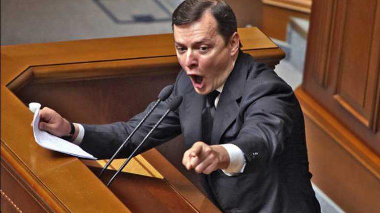 Ляшко опозорился во время выступления в Верховной Раде (ВИДЕО)