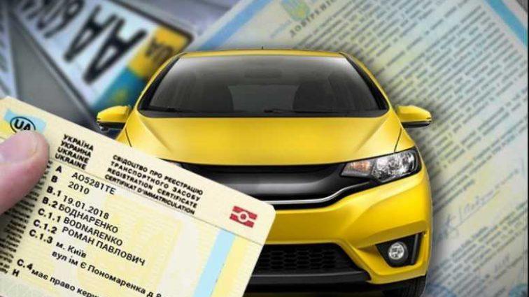 Перерегистрация автомобиля: что важно знать каждому и какие документы нужны в 2018 году