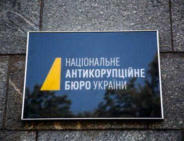 Украина покидает куратор НАБУ