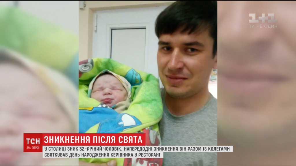 «Праздновал день рождения руководителя и домой не вернулся»: В Киеве уже пятые сутки ищут пропавшего при загадочных обстоятельствах инженера