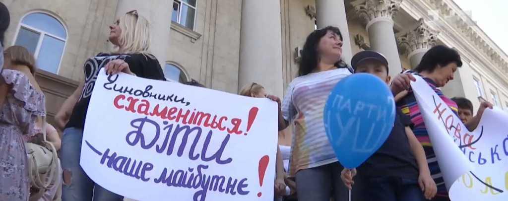 Учебников нет, а родители выходят на протесты: В Кропивницкому 1 сентября под угрозой