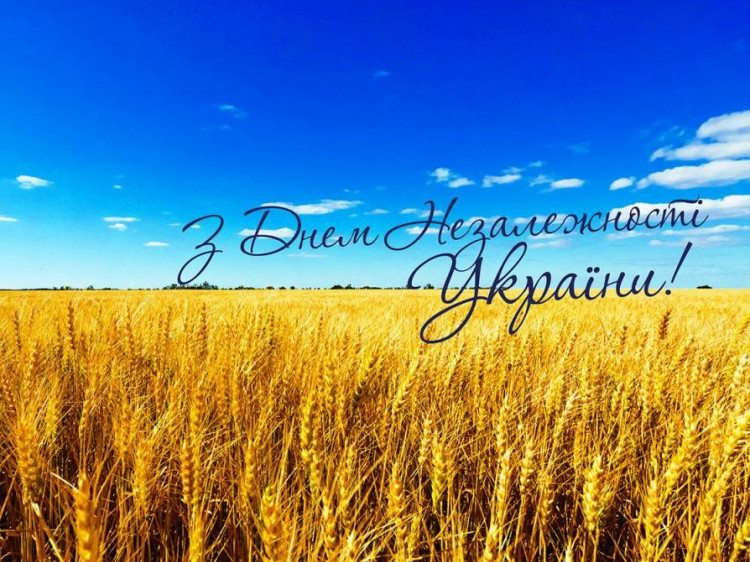 Редакция Коррупция Инфо поздравляет всех украинцев С Днем Независимости