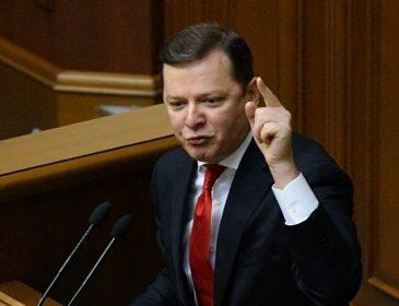 «Устранить премьера и вести механизм импичмента президента» Ляшко сделал скандальное заявление