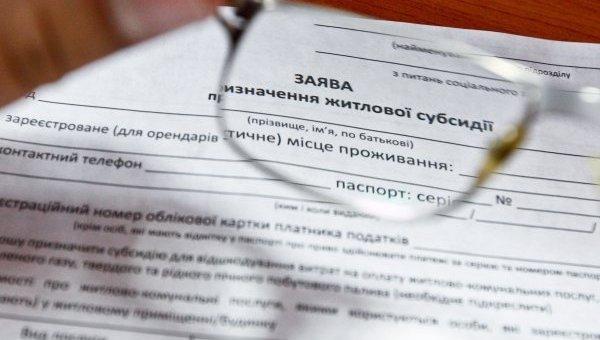 Субсидии по-новому: кому следует ожидать проверок и чем это может обернуться для украинцев
