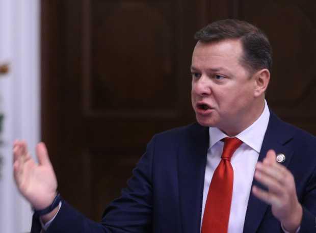 «Это не борьба с коррупцией, это — — охота на ведьми»: Ляшко сделал новое скандальное заявление