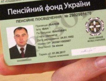 Украина переходит на пластиковые пенсионные удостоверения: преимущества нововведения