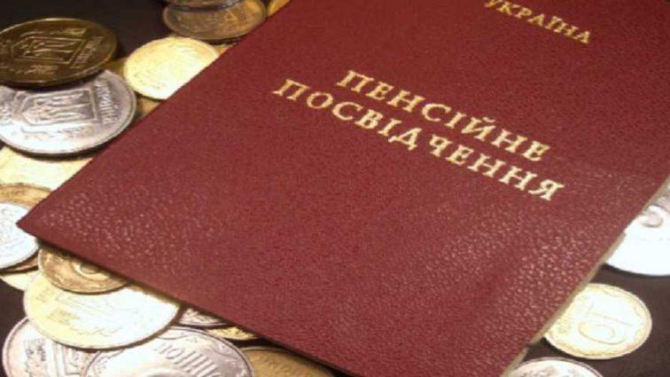 Украинцы рискуют остаться без пенсий: сколько придется заплатить и кому это грозит