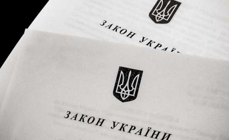 Равноправны! В Украине вступил в силу новый закон