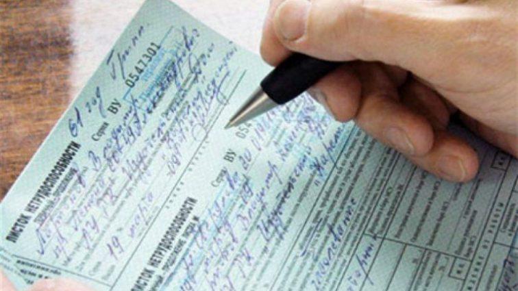 В Украине изменились правила выдачи больничных: как будет работать и что нужно знать украинцам