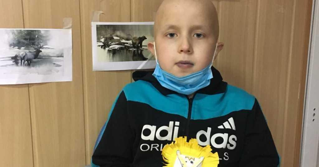 Нужно пройти дорогостоящее лечение: 9-летний Кирилко мечтает победить рак