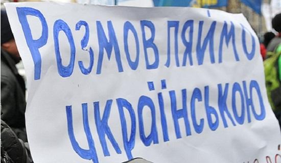 Теперь только украинской: какие новации и как будет работать новый языковой закон