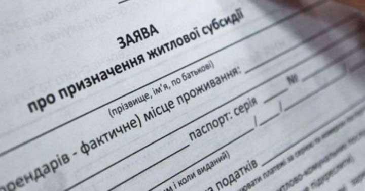 Отказать не могут: Украинцам озвучили новый нюанс при оформлении субсидий