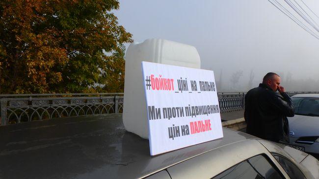 Стоп авто! Автомобилисты устроили бойкот цен на топливо
