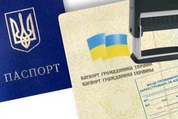 «Прописка» по-новому: в Украине штамп в паспорте может исчезнуть