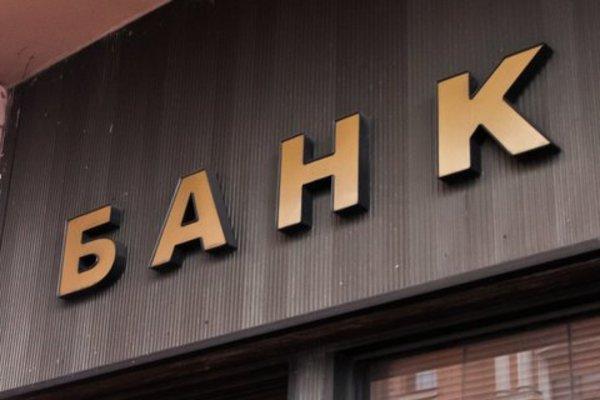 Два банка в Украине закрыли: к чему готовиться клиентам