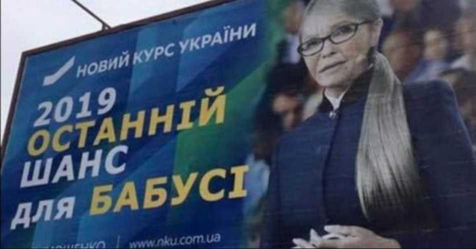 «Грязные игры»: В БПП ответили на обвинения Тимошенко