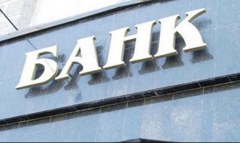 Два известных банки в Украине лишили лицензий, чего ждать дальше
