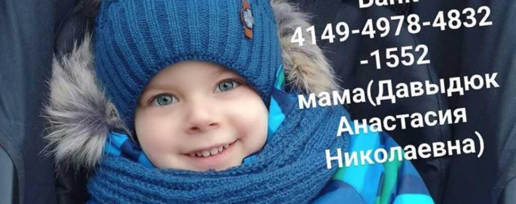 Врачи дают надежду: родители Максима просят неравнодушных помочь