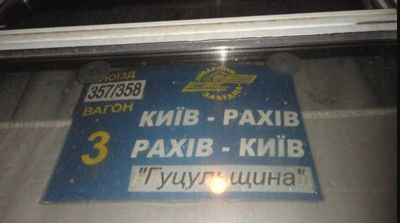 Несчастный случай в поезде: в Укрзализныце отрицают падения верхней полки на пассажирку