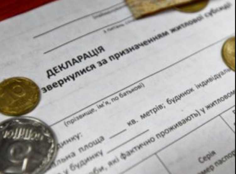 Украинцев предупредили об изменениях при оформлении субсидии, стоит знать каждому