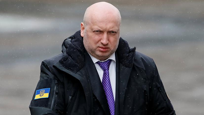 «Ситуация была катастрофической»: Александр Турчинов сделал громкое заявление об атаке Путина на Украину