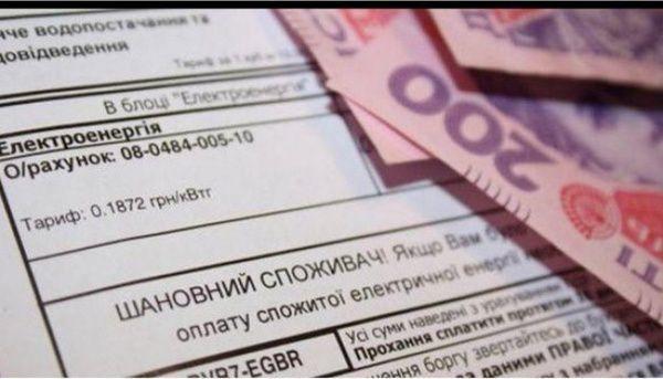 Ввели двойной тариф на электроэнергию: что нужно знать украинцам