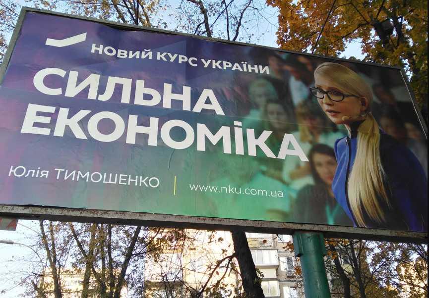 Более 155 млн грн .: на рекламу Тимошенко вбухали областной бюджет медицины