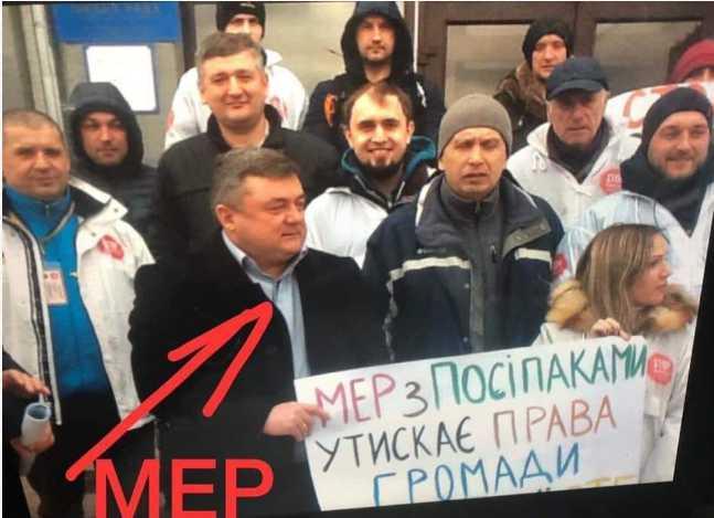 «Вот тролль. Никто не узнал»: Мэр украинского города пришел на митинг против себя самого