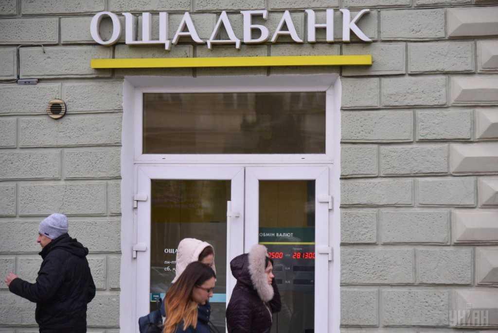 Не более 14 тысяч гривен: «Ощадбанк» начинает новую программу «теплых кредитов»