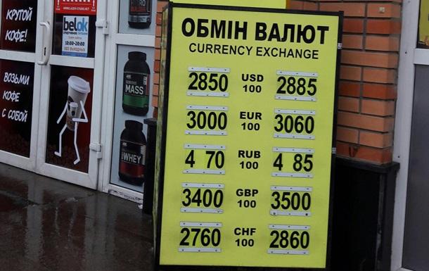 «Гривна добивает американский доллар»: НБУ обнародовали свежий курс валют