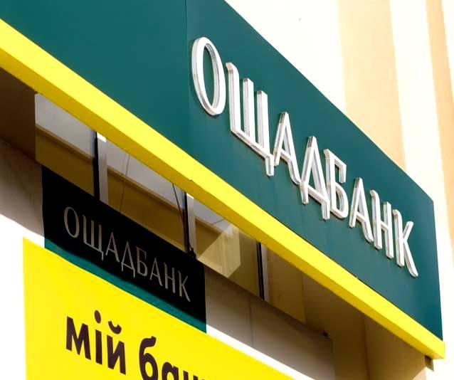 В «Ощадбанке» объяснили, как уже с 12 марта можно получить субсидии некоторым гражданам